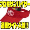 【バスプロショップス】ロゴが入った「プロモサンバイザー」通販サイト入荷!