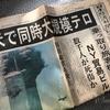 今年も、2001年9月12日の新聞を引っ張り出す〈September 11 attacks〉