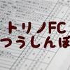 18/19 トリノFC背番号順つうしんぼ①