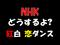NHK紅白「恋ダンス」実現の期待とその根拠!|ゲスト審査員にガッキーこと新垣結衣選任!!