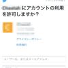 Twitterで連携したアプリを解除する方法