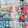 『画像有』コロコロ 5月号 リーク 妖怪ウォッチ4 ニンテンドースイッチ アーク エルダ夏発売まで!!