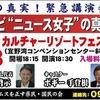 産経「沖縄ヘイトにすり替え」というすり替え