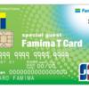 ファミマTカードでマイル10%以上の還元率を達成する術【1分でわかる】