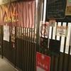 3104 知床スープカレー / 札幌市豊平区平岸2条8丁目 ゴールデン街11番