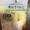 皮むきりんご