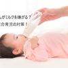 【育児】赤ちゃんがミルクを嫌がる?母乳混合育児の対策!