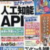 日経ソフトウェア 2019年9月号感想
