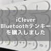 iClever Bluetoothテンキーを購入しました