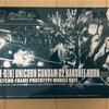ガンプラ HGUC ユニコーンガンダム2号機 バンシィ・ノルン(デストロイモード)グリーンフレーム チタニウムフィニッシュVer. 開封
