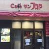 【福岡】ふわふわスクランブルエッグのモーニングを堪能しよう!「カフェ サン・フカヤ新天町本店」