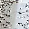 消費税10%になって初の買い物! 増税だけど3%安く買えたんですけど!