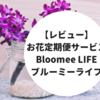 Bloomee Life (ブルーミーライフ) お花の定期便|実際使ってみてメリット・デメリット【レビュー記事】