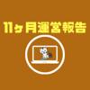 初!収益1万達成11ヶ月【運営報告】