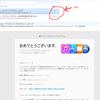 夢への挑戦 ~ Appleのアフィリエイトに登録