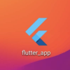 【Flutter】アプリケーションの名前を変更する