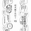 【告知】コミックマーケット参加のお知らせ【C93 3日目】