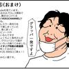 告白⑤(おまけ)