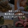 福岡に移住して僕が気に入った福岡のランチ・ディナーまとめ