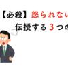 【必殺】怒られない私が伝授する3つの方法