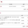 【楽天Rebates】台風15号(ファクサイ)からの贈り物