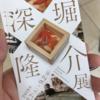 平塚旅行してきました