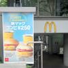 McDonald's マクドナルド 東戸塚店