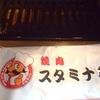 寒い日は肉!!!