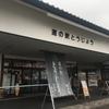 【兵庫 道の駅】とうじょう