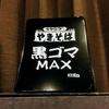 ペヤング 黒ゴマ MAXやきそば を雑に紹介するよ!