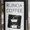 大人の女性のサードウェーブ『瑠之亜珈琲』で、ドリップアイスコーヒー