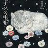歌集『ライナスの毛布』刊行記念トークイベント  「高田ほのかの短歌の世界 ~自由に楽しむ、マンガも楽しむ~」のご案内