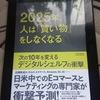 【読書】『2025年、人は『買い物』をしなくなる』を読んでみた(*'ω' *)