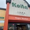 鹿部町のスーパー小板商店が人気の訳は充実した手作り惣菜