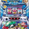 大都技研「忍魂~暁ノ章」の筐体&PV&ウェブサイト&情報