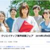 3月9日「札幌IT・クリエイティブ業界就職フェア」参加のお知らせ2