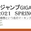 ジャンプGIGA 2021 SPRING 感想という名のマーキング