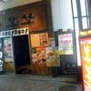 笑笑 弘前駅前店