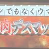 【嵐にしやがれ】豚肉デスマッチ!トンでもなくウマい豚肉料理店をご紹介☆阿部寛