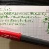 【万年筆・インク】妻のねこ日記・2020年03月第2週!【猫イラスト】