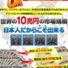 10兆円市場で爆益確定【今だけ無料】