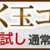 メンタル系のお悩みに、本物の゛にんにく卵黄゛専門店【にんにく玉本舗】