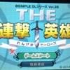 3DS DLソフト「@SIMPLE DLシリーズ Vol.28 THE 連撃英雄」レビュー!遊べなくはないが……。
