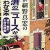 カリスマ受験講師細野真宏の 経済のニュースがよくわかる本 銀行・郵貯・生命保険編
