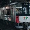 "12/18 E995系""NE Train スマート電池くん"" NN入場回送(廃車回送・・・?)"