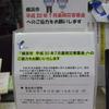 「横浜市 平成30年7月豪雨災害募金」へのご協力をお願いいたします