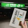 多賀城①ー多賀城駅