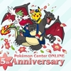 めでたい【ポケモンセンターオンライン5周年感謝祭】