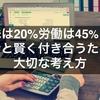 株は20% 労働はmax45%!税金と賢く付き合うための大切な考え方
