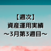 【週次】資産運用実績〜3月第3週目〜